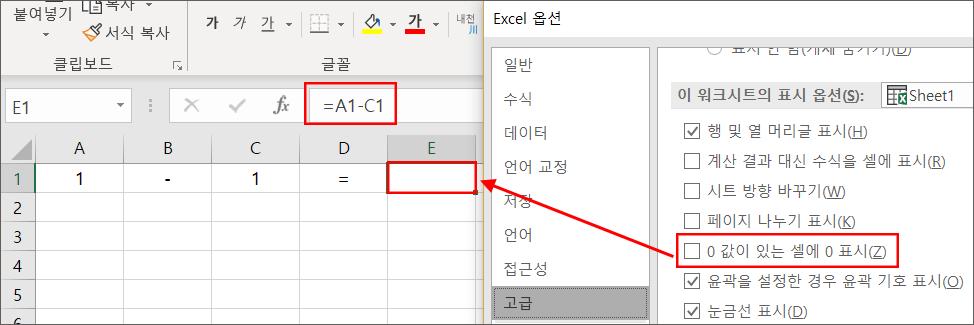 엑셀-0-지우기-1