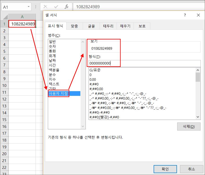 엑셀-0-표시-4