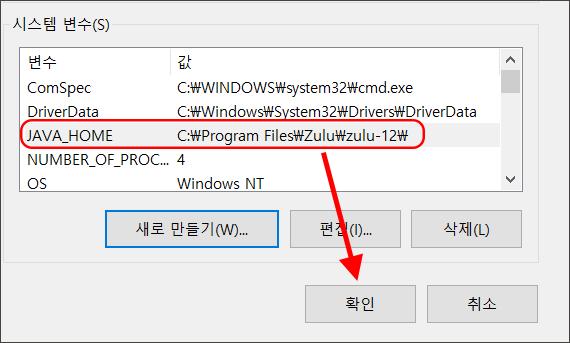 윈도우-10-자바-OpenJDK-zulu-설치-방법-17