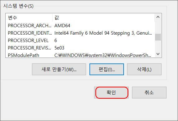 윈도우-10-자바-OpenJDK-zulu-설치-방법-19
