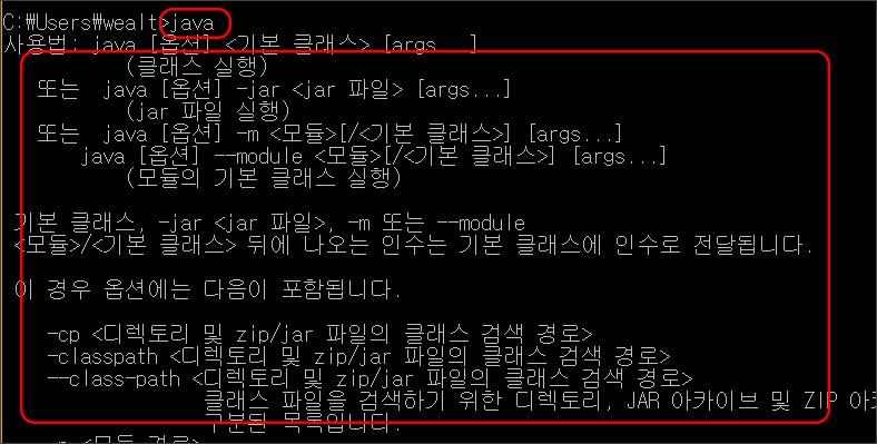 윈도우-10-자바-OpenJDK-zulu-설치-방법-25