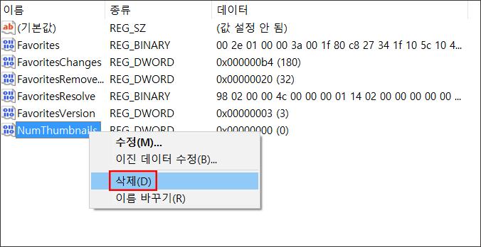 윈도우-10-작업표시줄-미리보기-8