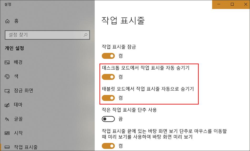 윈도우-10-작업표시줄-숨기기-3