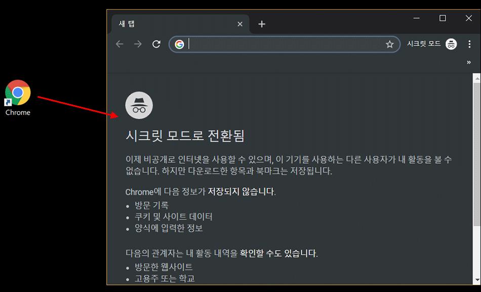 크롬-시크릿-모드-바로가기-3