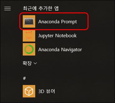 파이썬-아나콘다-실행-방법