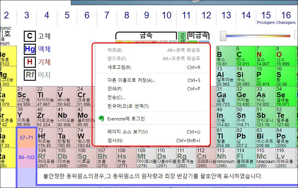 크롬-개발자도구-우클릭-해제-3