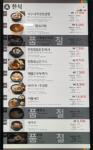 용인 휴게소 메뉴판 1