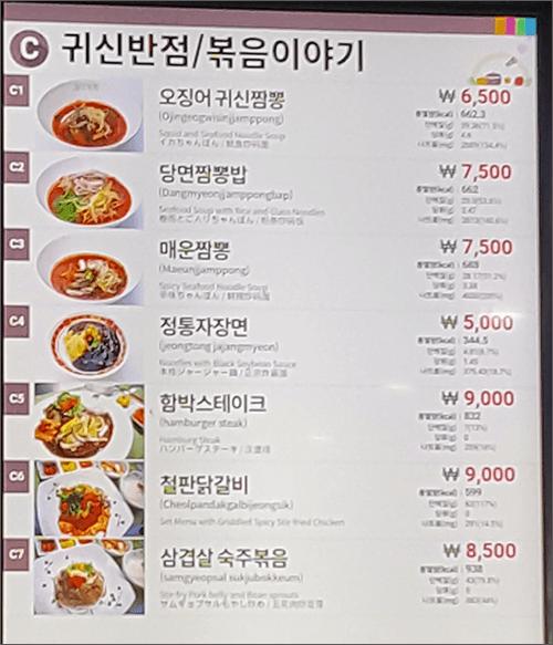 용인휴게소 메뉴판 3