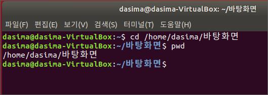 리눅스 절대경로 사용법 2