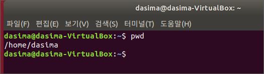 리눅스 pwd 용도