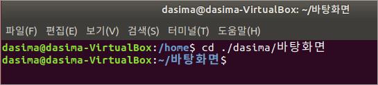 리눅스 CD 상대경로