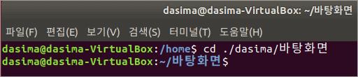 리눅스 CD 상대경로 생략 2