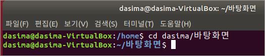 리눅스 CD 상대경로 생략 1