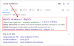 MySQL WorkBench 설치 1
