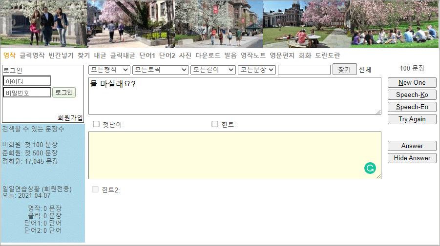 영작문 앱 001