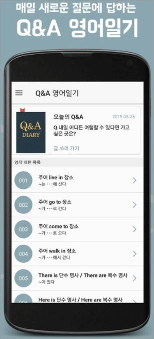 영작 앱 006