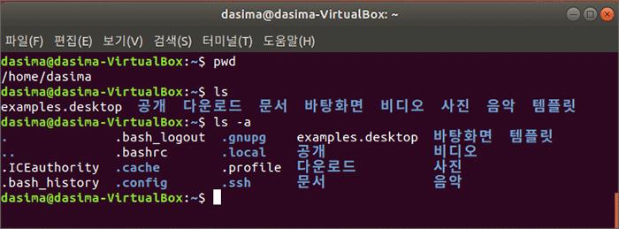 리눅스 ls a