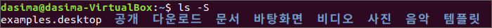 리눅스 ls -S