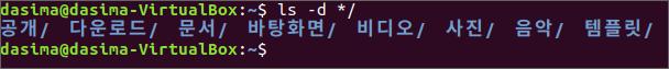 리눅스 ls d 디렉토리만