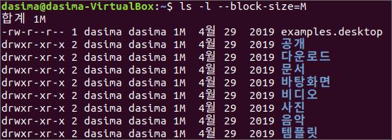 ls -l blocksize