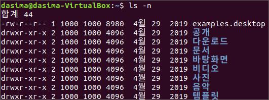 linux-ls--n