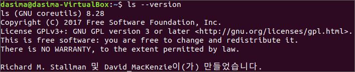 linux ls version