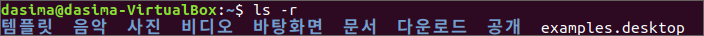 linux r 거꾸로 정렬
