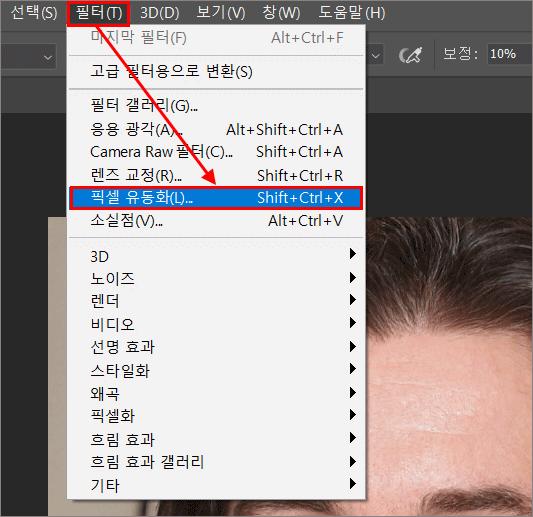 포토샵 얼굴 보정 메뉴