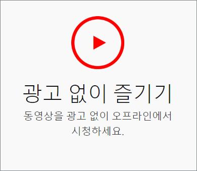유튜브 프리미엄 혜택 광고차단