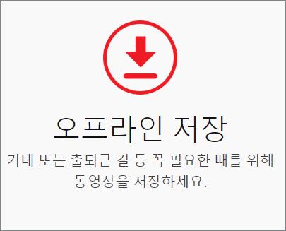 유튜브 레드 오프라인 저장
