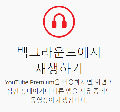 유튜브 프리미엄 백그라운드