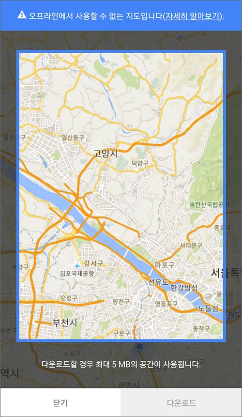 오프라인 구글맵 2