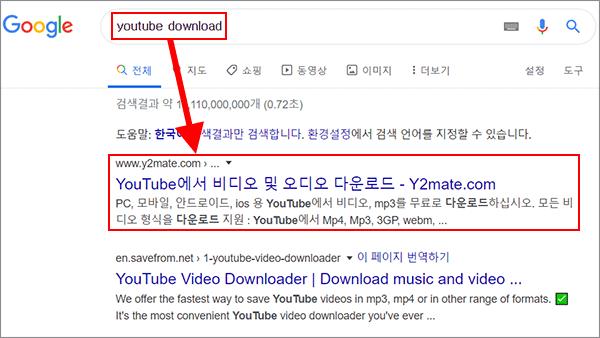 유튜브 동영상 다운로드 방법 1