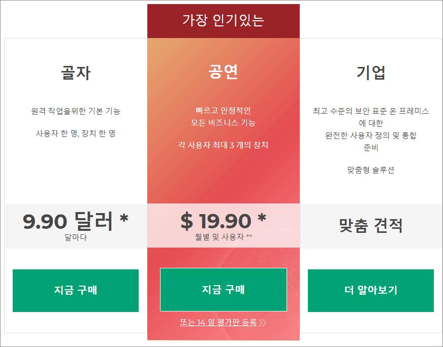애니데스크 원격앱 4