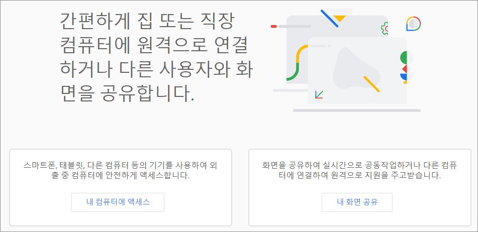 구글 크롬 원격제어 1