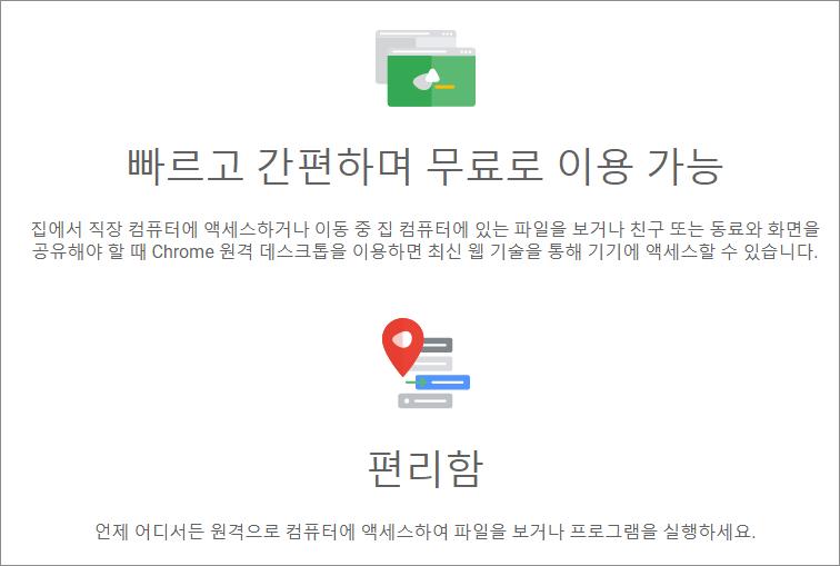 구글 크롬 원격제어 2