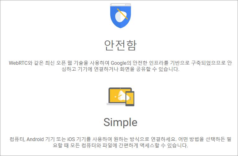 구글 크롬 원격제어 3
