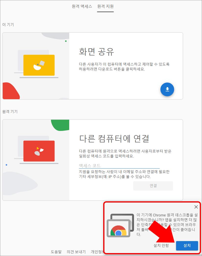구글 크롬 원격제어 4