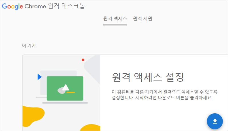 구글 크롬 원격제어 5