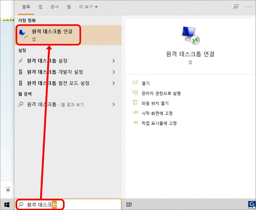 MS 무료 원격제어 앱 11