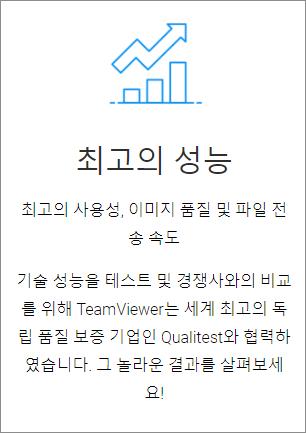 팀뷰어 원격제어 앱 006