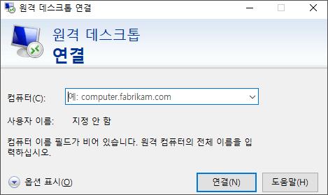 윈도우10 원격 데스크톱