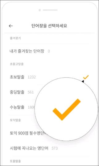 영단어 암기 앱 1