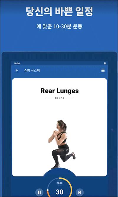 홈트레이닝 앱 1