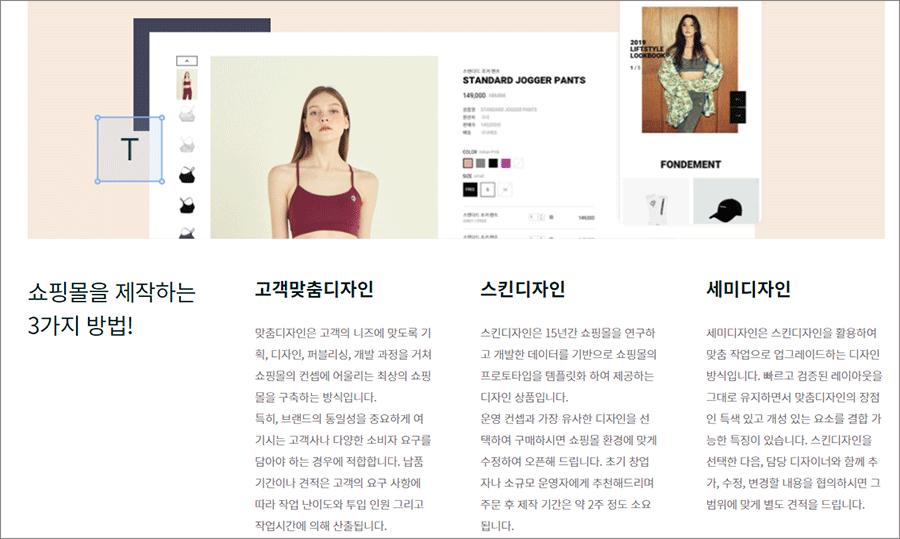 쇼핑몰 제작 플랫폼 4