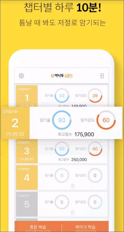 야나두 영단어 앱 1