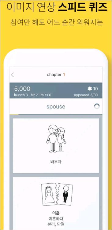 야나두 영단어 암기 앱 3