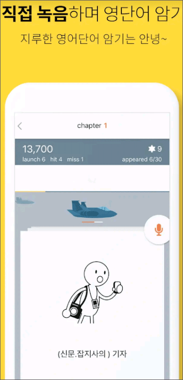 야나두 암기앱 4