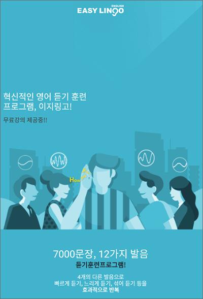 이지링고 영어 듣기 앱 1