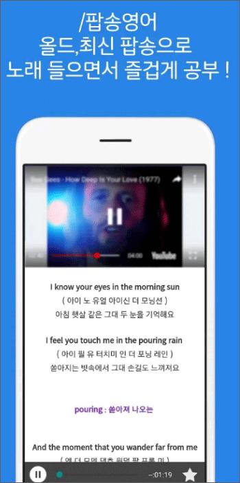 왕초보영어탈출 앱 3